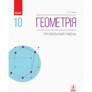 Нелін Геометрія 10 клас Підручник Профільний рівень Нелін Є.П..
