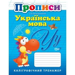 Прописи Украинский язык Каллиграфический тренажер (Одобрено МОНУ)
