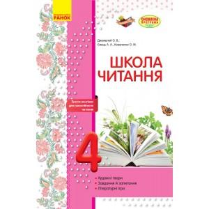 Школа читання 4 клас: тексти-листівки для самостійного читання Джежелей О.В., Ємець А.А., Коваленко О.М.