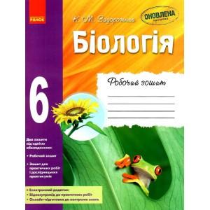 Біологія Робочий зошит 6 клас Задорожний За оновленою програмою Задорожний К.М.
