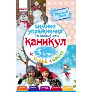 Зимние упражнения на каждый день 3 класс Ефимова И.В.