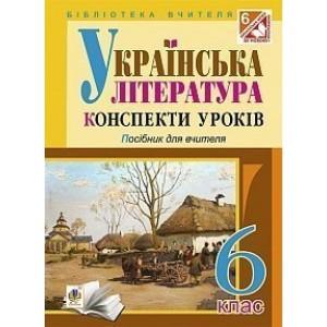 Українська література Конспекти уроків 6 клас Посібник для вчителя