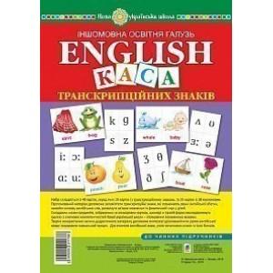 Англійська мова Набір карток Каса транскрипційних знаків НУШ (з магнітами)