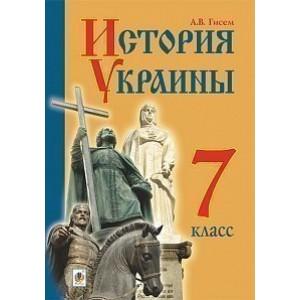 Історія України підручник для 7 класу загальноосвітніх навчальних закладів з навчанням російською мовою