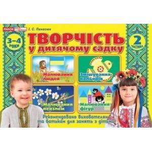 Творчість в дитячому садку 3-4 роки Частина 2 Панасюк І.С.