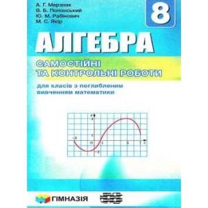 Мерзляк 8 клас Алгебра Збірник для класів з поглибленим вивченням математики Мерзляк А.Г., Полонський В.Б., Якір М.С.