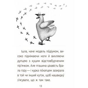 Читальня : День народження. Рівень 3 Тетяна Стус