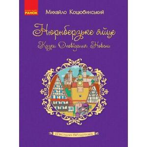 Шкільна бібліотека Нюрнберзьке яйце Казки, оповідання, новели Коцюбинський М. М