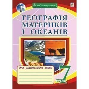 Географія материків і океанів зошит для узагальнення знань 7 клас 6-е вид переробл і доповн Пугач Микола Іванович