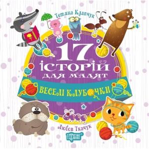 17 историй для малышей Веселые клубочки