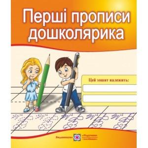 Перші прописи дошколярика Зошит для підготовки руки до письма для дітей 5–6 років Косован О.