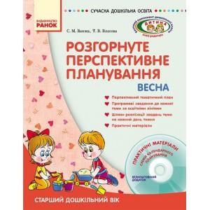 Розгорнуте перспективне планування. Старший дошкільний вік /ВЕСНА + ДИСК Ванжа С. М., Власова Т. В.