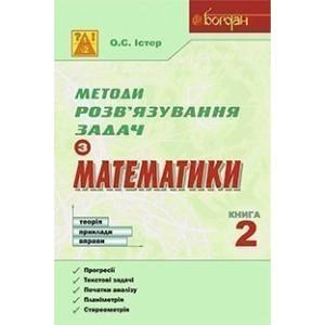 Методи розв'язування задач з математики Теорія Приклади Вправи Книга 2