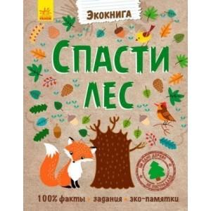 Экокнига Спасти лес Булгакова Г.
