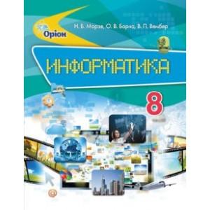 Морзе Информатика 8 класс Учебник Морзе Н.В., Барна О.В., Вембер В.П.
