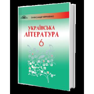 Українська література 6 клас Авраменко Підручник 2019 Авраменко О.М.