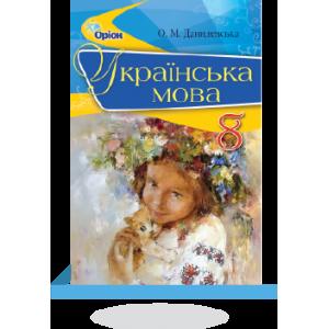 ПІдручник Українська мова 8 клас О. М. Данілевська