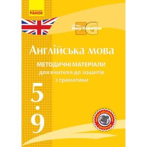 Диск Англійська мова 5-9 класи Методичні посібники до зошитів з граматики (Easy Grammar)