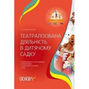 Театралізована діяльність в дитячому садку Мартиненко Г. В.