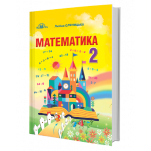 Оляницька 2 клас Математика Підручник 2019 НУШ Оляницька Л.В.
