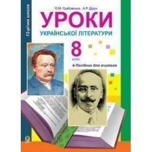 Уроки української літератури 8 клас посібник для вчителя (11 -річ прогр )