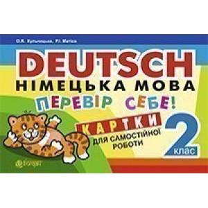 Deutsch Німецька мова Перевір себе! Картки для самостійної роботи учнів 2 клас (з голограмою)