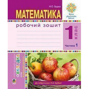 Математика 1 клас Робочий зошит Ч 1 (до підр Будна) НУШ Будна Наталя Олександрівна