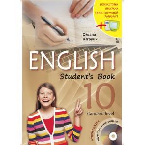Карпюк 10 клас Англійська мова Підручник Нова програма Карпюк О.Д.