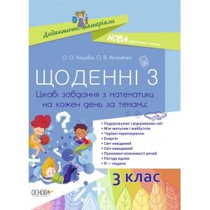 НУШ Щоденні 5 3 клас Цікаві завдання з математики на кожен день за темами Кашуба О.О., Кулаченко О.В.