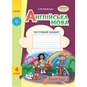 Англійська мова 4 клас Тестовий зошит (до підруч «Start Up!»)