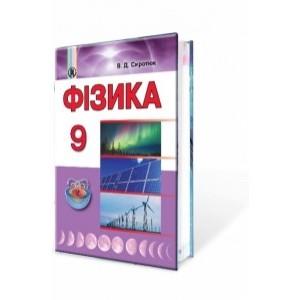 Сиротюк 9 клас Фізика Підручник Сиротюк В.Д.