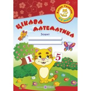 Цікава математика Зошит для дітей 4-5 років Косован О.