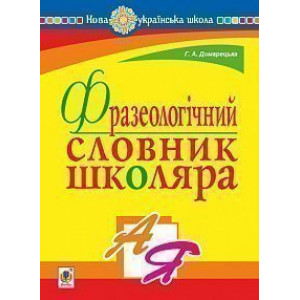 Фразеологічний словник школяра НУШ