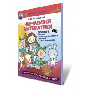 Навчаємося математики Робочий зошит для 5 року життя Степанова Т.М