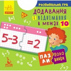 Пазли-половинки Додавання і віднімання в межах 10 Ольховська О.М.
