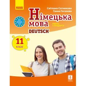 Німецька мова (11-й рік навчання, рівень стандарту) підручник для 11 класу закладів загальної середньої освіти