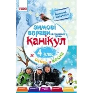 Зимові вправи на кожний день 4 клас Єфімова І.