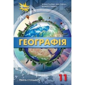 Гільберг 11 клас Географія (рівень стандарту) Підручник Т. Г. Гільберг, І. Г. Савчук, В. В. Совенко
