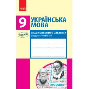 Українська мова 9 клас Зошит з розвитку мовлення до підручника О П Глазової Шабельник Т.М.