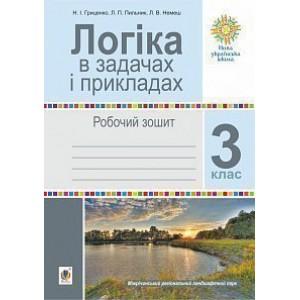 Логіка в задачах і прикласадах 3 клас Робочий зошит НУШ Гриценко Наталія Іванівна