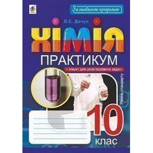 Хімія 10 клас Практикум Рівень стандарту Дячук Людмила Степанівна