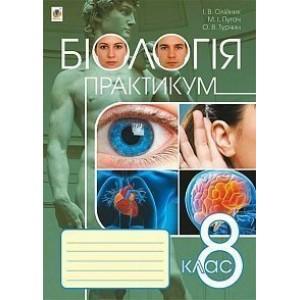 Біологія практикум 8 клас Олійник Іванна Володимирівна
