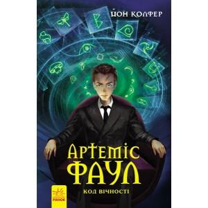 Артеміс Фаул Код вічності Книга 3 Колфер Йон