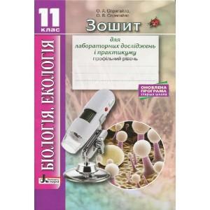 Біологія і екологія 11 клас Зошит для практикуму Профільний рівень Спрягайло О.А., Спрягайло О.В.
