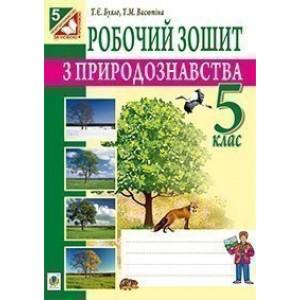 Робочий зошит з природознавства 5 клас Буяло Тетяна Євгенівна