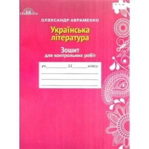 Авраменко 11 клас Зошит для контрольних робіт з української літератури Олександр Авраменко