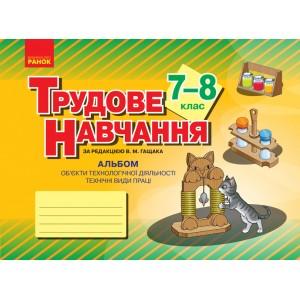 Трудове навчання 7–8 клас Альбом: об'єкти технологічної діяльності Техничні види праці Гащак В.М.