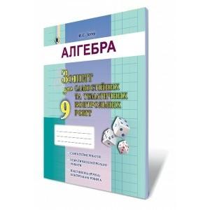 Істер Алгебра 9 клас Зошит для самостійних та тематичних контрольних робіт Істер О. С.