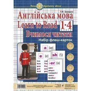 Англійська мова 1 клас Learn to Read Вчимося читати Набір флеш-карток НУШ