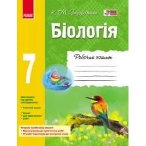 Біологія 7 клас Робочий зошит Задорожний Задорожний К.М.